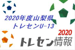 【メンバー掲載】2020年度山梨県トレセンU-13(第1回) 9/27開催