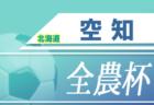 2020年度 西部キッズU-10 サーラカップ 浜松予選大会(静岡)優勝はHonda FC!県大会出場7チーム決定!