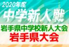 2020年度 第40回東播地区中学新人サッカー競技大会 優勝は高丘中学校!