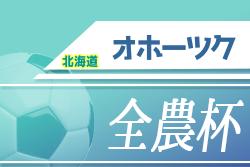 2020年度 第18回JA全農杯全国小学生選抜サッカーIN北海道 オホーツク地区予選 組合せ募集!10/3,4開催!