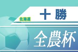 2020年度 第18回JA全農杯全国小学生選抜サッカーIN北海道 十勝地区予選 組合せ掲載!10/3,4開催!