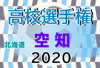 2020年度MFA第38回皇后杯全日本女子サッカー選手権 宮崎県大会 優勝は都城聖ドミニコ学園高校! 結果表掲載