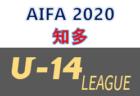 2020年度 AIFA U-14サッカーリーグ 地区1位大会  東三河地区大会(愛知)優勝は豊川市立御津中学校!
