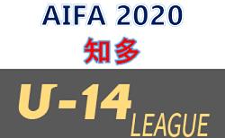2020年度 AIFA 知多U-14サッカーリーグ (愛知) 決勝トーナメント1回戦11/28結果掲載!次回12/5開催!