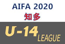 2020年度 AIFA U-14サッカーリーグ 2020知多 (愛知) 大会組合せ掲載 11/3開幕
