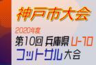 2020年度 神戸市サッカー協会U-12少女サッカーリーグ4部A (兵庫県) 10/25結果! 次節11/1