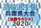 2020年度 兵庫県高校サッカー選手権大会<決勝ラウンド> 10/25全結果 ベスト8決定!準々決勝は10/31