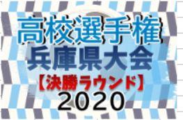2020年度 兵庫県高校サッカー選手権大会<決勝ラウンド> 10/24全結果 3回戦は10/25