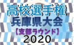 2020年度 兵庫県高校サッカー選手権大会<支部ラウンド> 10/3~開催!組み合わせ掲載