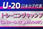 【高校年代からも選出】U-19日本代表候補トレーニングキャンプ(9/14~9/16@高円宮記念JFA夢フィールド)メンバー・スケジュール
