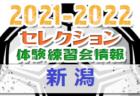 2021-2022 【長崎県】セレクション・体験練習会 募集情報まとめ