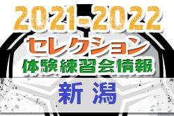 2021-2022【新潟県】セレクション・体験練習会 募集情報まとめ