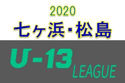 2020 七ヶ浜・松島 U13リーグ(宮城県)9/19,20結果! 次節10/18