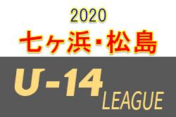 2020 七ヶ浜・松島 U14リーグ(宮城県)9/19,20結果 日程等情報募集中です