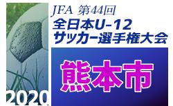 2020年度 第44回全日本U-12サッカー選手権大会 熊本市予選 10/25結果速報!