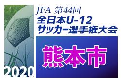 2020年度 第44回全日本U-12サッカー選手権大会 熊本市予選 10/25結果!県大会出場チーム決定!続報お待ちしています
