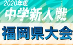 2020年度 福岡県中学校新人サッカー大会 11/23.29開催!!