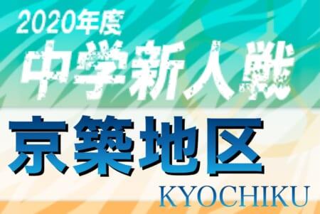 2020年度 京築地区中学校新人サッカー大会(福岡)優勝は犀川中!!