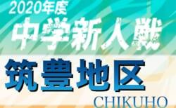 2020年度 筑豊地区中学校新人サッカー大会(福岡)10/18開催!!