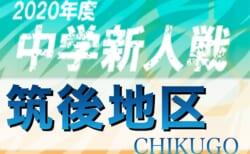 2020年度 筑後地区中学校新人サッカー大会(福岡)開催情報お待ちしています。