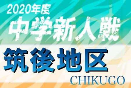 2020年度 筑後地区中学校新人サッカー大会(福岡)優勝は大川桐英中!!