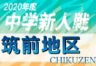 2020年度 北九州市中学校新人サッカー大会(福岡)優勝は思永中!