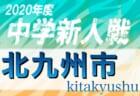 2020年度 筑前地区中学校新人サッカー大会(福岡)県大会出場3チーム決定!