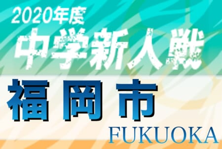 2020 福岡市中学校新人サッカー大会 予選結果入力お待ちしています!!