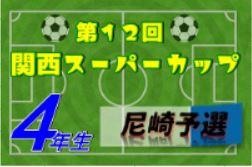 2020年度 第43回尼崎秋季少年サッカー大会 兼 第47回兵庫県少年サッカー4年生大会尼崎予選 10/25結果速報! 準決勝・決勝は11/1