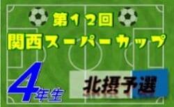 2020年度 第12回関西スーパーカップ少年サッカー大会 兼 第47回兵庫県少年サッカー4年生大会 北摂予選 11/1結果速報 次回11/3 組み合わせ情報募集中です