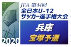 2020年度 宝塚秋季市内大会6Aの部 兼 JFA第44回全日本U-12 サッカー選手権兵庫県大会 宝塚予選(北摂大会予選) 優勝は宝塚JrFC!