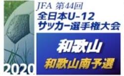2020年度 JFA第44回全日本U-12 サッカー選手権和歌山県大会 和歌山南ブロック予選 10/4~開催!組み合わせ掲載