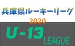 2020年度 兵庫県ルーキーリーグ(U-13)1/23,24結果速報!1試合から情報提供お待ちしています!