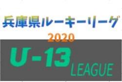 2020年度 兵庫県ルーキーリーグ(U-13)10/24,25結果速報 1試合から情報提供お待ちしています