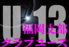 2020年度 第25回福岡県クラブユース(U-13)サッカー大会 福岡支部予選 組み合わせ掲載 10/4~開催