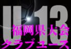 2020年度 第25回福岡県クラブユース(U-13)サッカー大会 福岡県大会  組合せ掲載 2/6.7に予定変更
