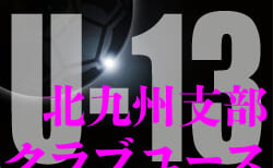 2020年度 第25回福岡県クラブユース(U-13)サッカー大会 北九州支部予選 9/26.2結果速報!日程等情報募集中