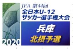 2020年度 JFA第44回全日本U-12 サッカー選手権兵庫県大会 北摂予選 優勝は伊丹池尻KFC!