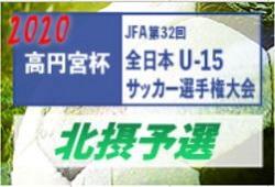 2020年度 第54回兵庫県中学生サッカー選手権大会 北摂予選 県大会出場はFC川西、猪名川FC、アリバSC!