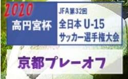 高円宮杯JFA U-15サッカーリーグ2020京都プレーオフ 9/26全結果 2回戦は10/3
