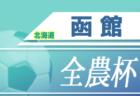 2020年度 JFA第44回全日本U-12 サッカー選手権福島県大会  1次ラウンド(相双地区)2次ラウンド進出3チーム決定!