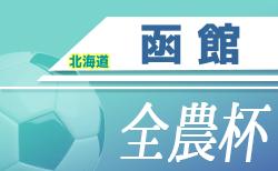 2020年度 第18回JA全農杯全国小学生選抜サッカーIN北海道 函館地区予選 組合せ掲載!10/3,4開催!