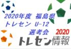 2020年度福島県トレセン U-11 練習会のお知らせ 1/24開催!
