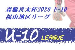 森脇良太杯2020 U-10福山地区リーグ 広島県 9/22結果掲載!