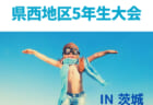 アトレチコ君津 ジュニアユース 体験練習(選考) 9/7~11/26まで随時開催 2021年度 千葉県