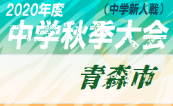 2020年度 第71回青森市中学校体育大会新人大会秋季大会(青森県)優勝は青森山田中!