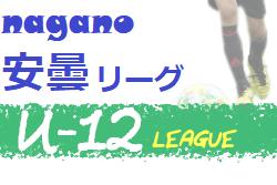 JFA U-12.U-11.U-10安曇サッカーリーグ2020(長野)次回10/4 リーグ戦績表ご用意しました!