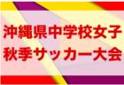 2020OFA第11回沖縄県中学校女子秋季サッカー選手権大会 10/3.4開催 要項掲載