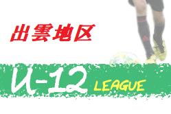 JFA U-12サッカーリーグ2020島根 出雲支部 10/4結果掲載 1部優勝は大社V!その他の結果情報お待ちしています。