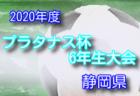 2020 第35回福岡県クラブユース(U-15)サッカー選手権大会 福岡支部予選 組合せ・日程掲載!10/3.4.10 開催